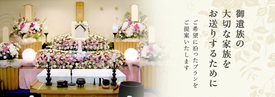 御遺族の大切な家族をお送りするために、ご希望に沿ったプランをご提案いたします。